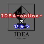 IDEA-online-って見えない所で何してんの?