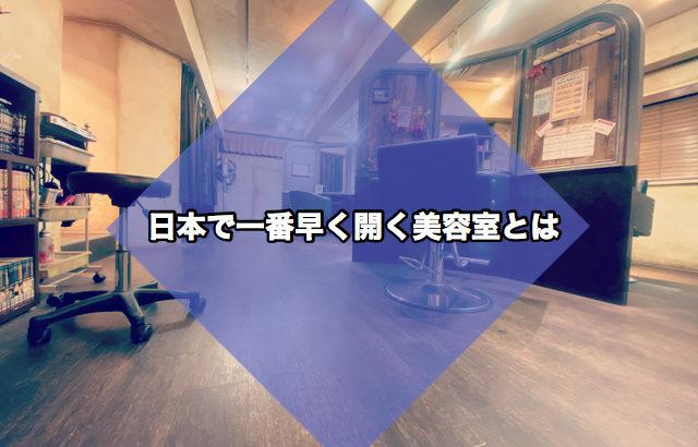 日本一開くのが早い美容室