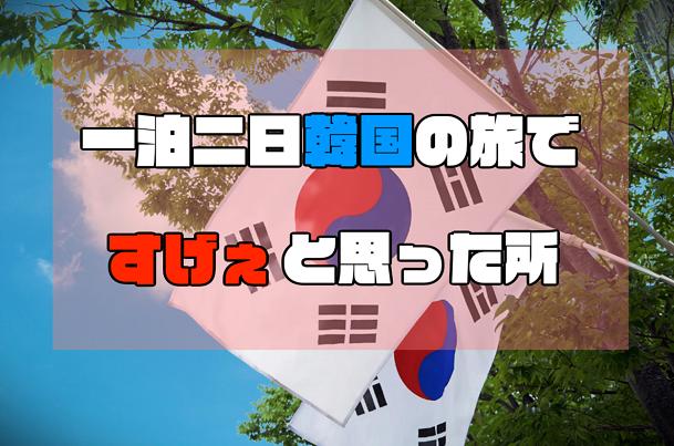 韓国が日本の一歩二歩も先に居る分野